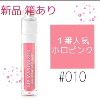 Dior - 【新品】マキシマイザー 010 ホロピンク