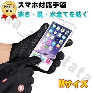 〇 Mサイズ 防寒 防水グローブ スマホ使用OK 手袋 バイク アウトドア