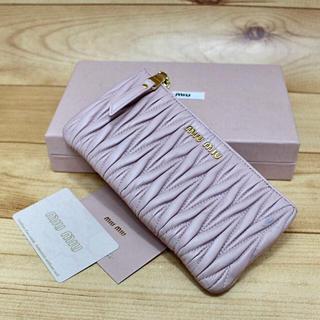 miumiu - 正規品【なかなか綺麗】miumiu マトラッセ ポーチ 財布