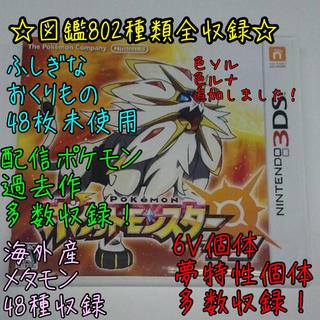 ニンテンドー3DS - ポケットモンスター サン