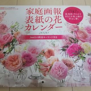 家庭画報 表紙の花 カレンダー ステラ薫子 366日の開運キーワード付き 新品
