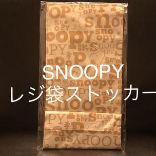スヌーピー(SNOOPY)のスヌーピー レジ袋ストッカー 未使用 非売品(収納/キッチン雑貨)
