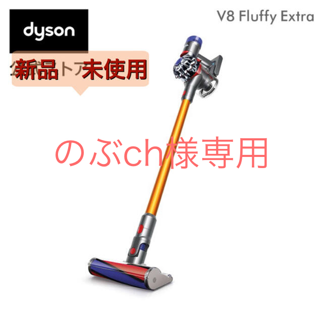 Dyson(ダイソン)のダイソン Dyson V8 Fluffy Extra 掃除機 sv10ffex  スマホ/家電/カメラの生活家電(掃除機)の商品写真