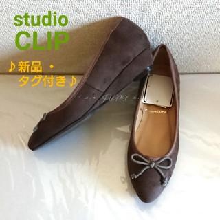 スタディオクリップ(STUDIO CLIP)のウェッジパンプス♡studio CLIP スタディオクリップ 新品 タグ付き(ハイヒール/パンプス)