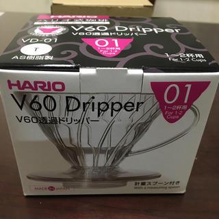 ハリオ(HARIO)のハリオ V60 透明 ドリッパー(グラス/カップ)