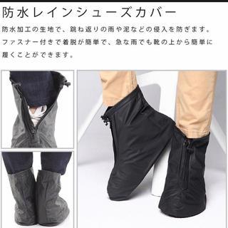 レインシューズカバー(レインブーツ/長靴)
