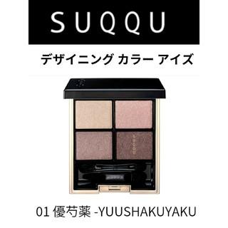 SUQQU - SUQQU スック デザイニングカラーアイズ アイシャドウ 01 優芍薬