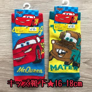 Disney - カーズ♬︎♡キッズ靴下16~18cm★ディズニー 男の子 キャラクター 車