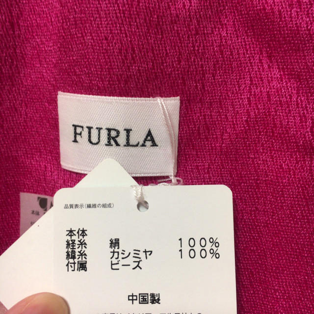 Furla(フルラ)の新品タグ付き FURLA ストール  レディースのファッション小物(ストール/パシュミナ)の商品写真