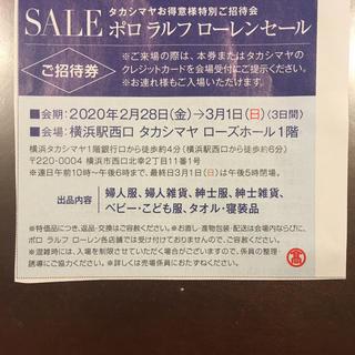 ポロラルフローレン(POLO RALPH LAUREN)のラルフローレンセール招待券 横浜高島屋ローズホール(ショッピング)