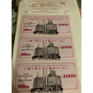 タカシマヤ(髙島屋)のJR名古屋高島屋&高島屋ゲートタワーモールクーポン券(ショッピング)