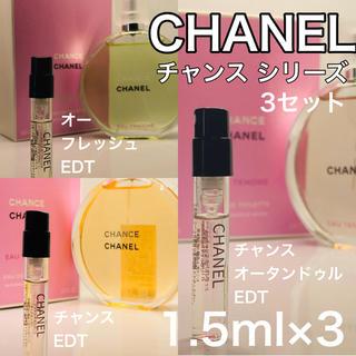 [cc3]シャネル CHANEL チャンスシリーズ3本セット 超人気の香水!
