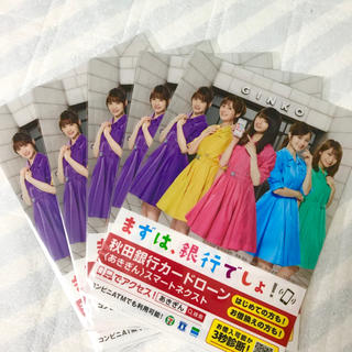 乃木坂46 - 乃木坂46×秋田銀行★クリアファイル