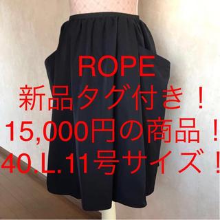 ロペ(ROPE)の☆ROPE/ロペ ☆新品タグ付き!15,000円!☆大きいサイズ!フレアスカート(ひざ丈スカート)