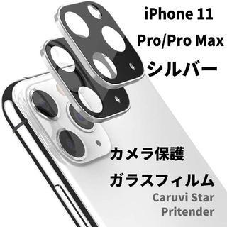 iPhone11 Pro Max カメラカバー 保護ガラスフィルムシルバー