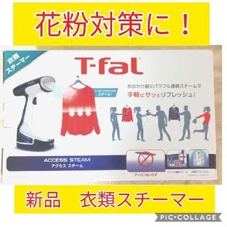 T-fal - 【新品】花粉対策、除菌、消臭に T-fal ティファール 衣類スチーマー