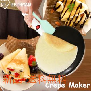 アイリスオーヤマ(アイリスオーヤマ)の★特価★ハンディクレープメーカー 簡単 手作り(調理道具/製菓道具)