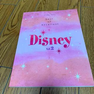 ディズニー(Disney)のピアノ ソロ 上級 ベスト・オブ・エクセレント ディズニー Vol.2(ポピュラー)