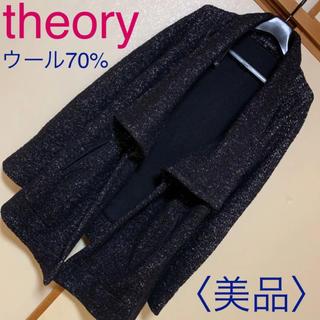セオリー(theory)の美品♡theory セオリー♡ロング カーディガン コーディガン ウール コート(カーディガン)