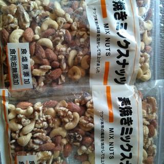 素焼きミックスナッツ×2袋(乾物)