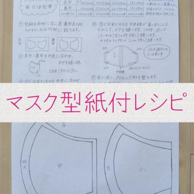 ピュアエッセンスマスク 、 ハンドメイド マスク 型紙付レシピ マスクゴムセットの通販