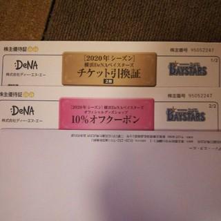 ヨコハマディーエヌエーベイスターズ(横浜DeNAベイスターズ)のDeNA 株主優待券 チケット(野球)