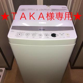 Haier - ★送料・設置込み★ハイアール 全自動洗濯機5.5kg 18年購入品