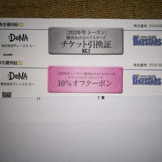 ヨコハマディーエヌエーベイスターズ(横浜DeNAベイスターズ)のDeNA 株主優待券 チケット 野球(野球)