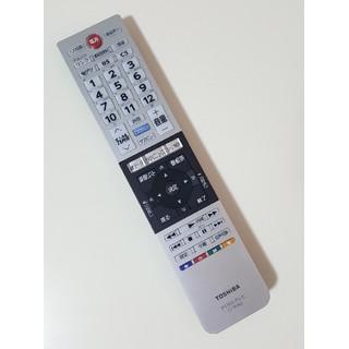 トウシバ(東芝)のTOSHIBA リモコン [型番]CT-90463(テレビ)