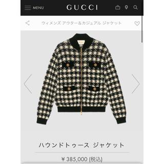 Gucci - 2019 グッチ ニット ブルゾン  カーディガン  セーター  グレンチェック