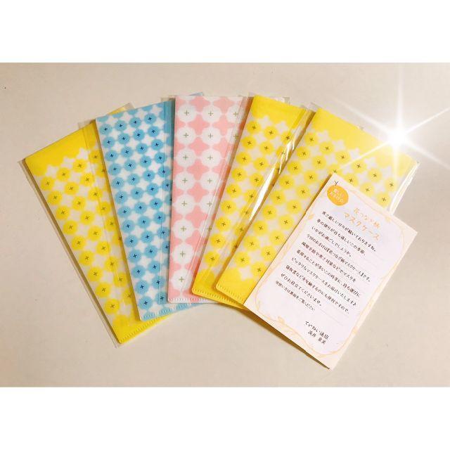 資生堂 マスク 、 【flower様】≦新品非売品≧ていねい通販『マスクケース』の通販 by ave's shop