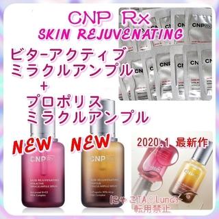 チャアンドパク(CNP)のCNP RX★ビタ-アクティブミラクルアンプル+プロポリスミラクルアンプル(美容液)