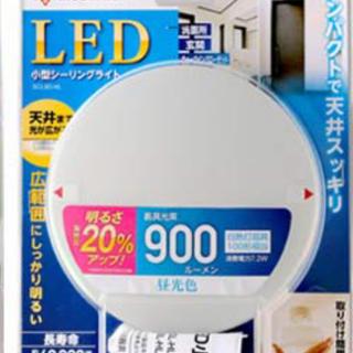 アイリスオーヤマ(アイリスオーヤマ)のLED小型シーリングライト(天井照明)
