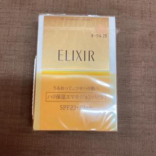エリクシール(ELIXIR)のエリクシール シュペリエル リフトエマルジョンパクトオークル20(ファンデーション)