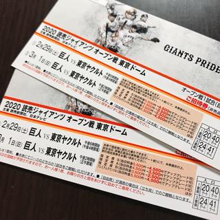 ヨミウリジャイアンツ(読売ジャイアンツ)の読売ジャイアンツ 東京ヤクルトスワローズ オープン戦 (野球)