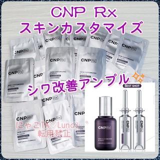 チャアンドパク(CNP)のCNP RX★スキンカスタマイズアンプル(美容液)