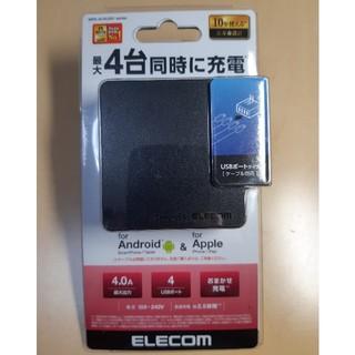 エレコム(ELECOM)の【エレコム】USB充電器 4台同時充電仕様(バッテリー/充電器)