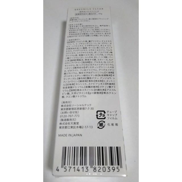 ブレスマイルクリア コスメ/美容のオーラルケア(歯磨き粉)の商品写真