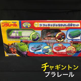 Takara Tomy - プラレール チャギントン ココ ココとホッジのなかよし貨車セット 未開封品