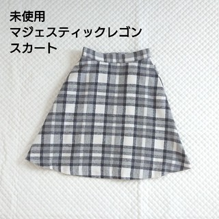 MAJESTIC LEGON - 未使用 マジェスティックレゴン チェック柄 スカート
