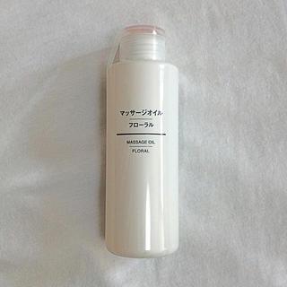 MUJI (無印良品) - 無印良品☆マッサージオイル・フローラル 150ml☆新品未開封