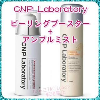 チャアンドパク(CNP)のCNP★ピーリングブースター+プロポリスアンプルミスト(美容液)