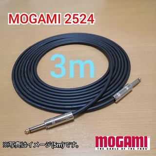 【MOGAMI 2524】3m シールドケーブル ギター、ベースに!(シールド/ケーブル)