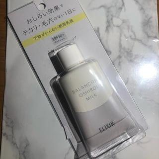 エリクシール(ELIXIR)の新品 エリクシール おしろいミルク(化粧下地)