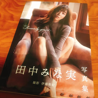 タカラジマシャ(宝島社)の【美品】田中みな実 写真集(アート/エンタメ)