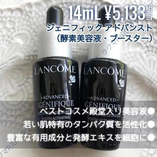 LANCOME - 【現品5,133円分】ランコム ジェニフィック アドバンスト ベスコス殿堂美容液