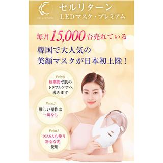 本日大特価!セルリターンLEDマスクプレミアム☆新品未開封☆2月限定セール