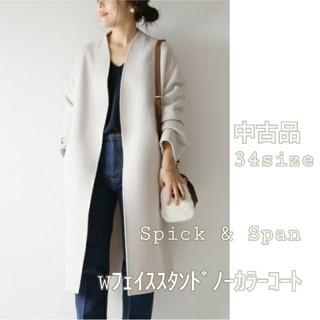 スピックアンドスパン(Spick and Span)のSpick & Span Wフェイススタンドノーカラーコート アイボリー 34(ロングコート)