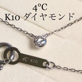 4℃ - 4°C K10 一粒ダイヤネックレス ホワイトゴールド ダイヤモンド