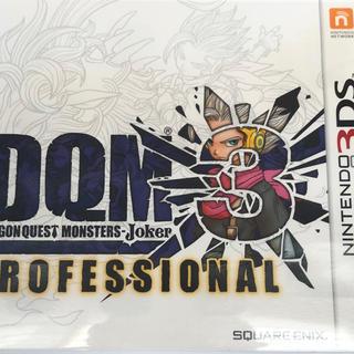 ニンテンドー3DS - ドラクエ ジョーカー3 プロフェッショナル